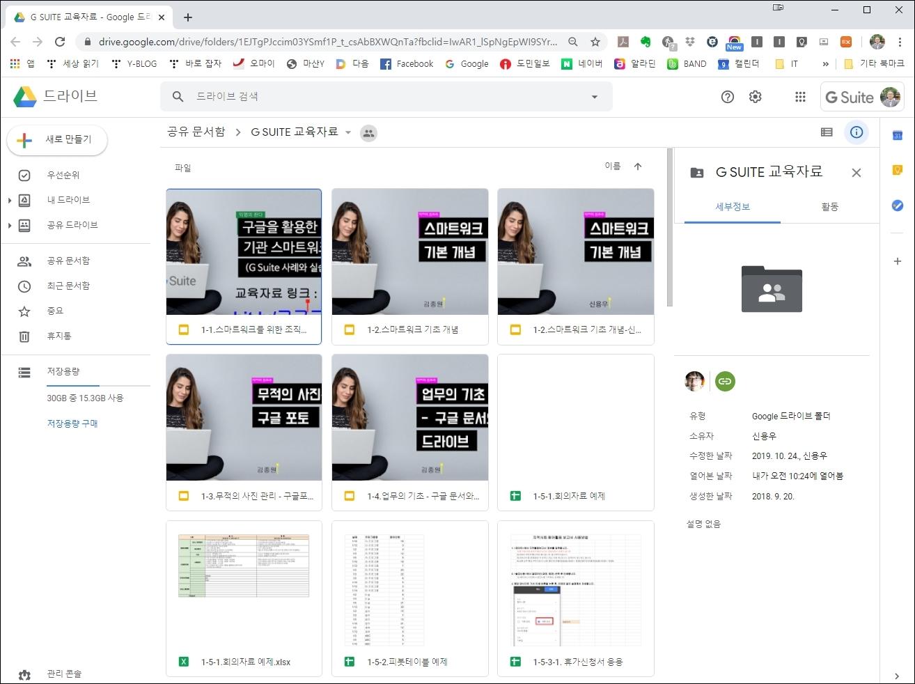 구글 G-suite '고수들이 만든 자료' 활용하기