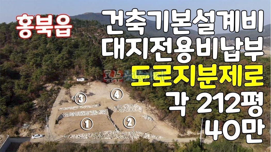 충남도청 가까운 홍북읍 조용한곳의  전원주택단지(4세대)