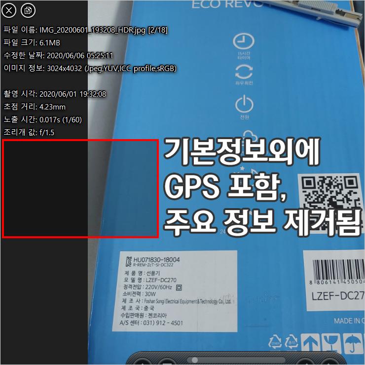 GPS 위치정보 및 개인정보 삭제 확인