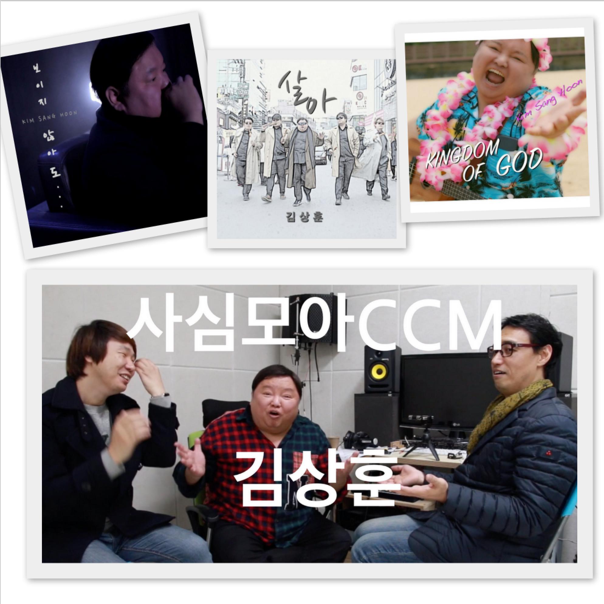 보이지 않아도  : 뮤직비디오와 음원을 발표한 김상훈
