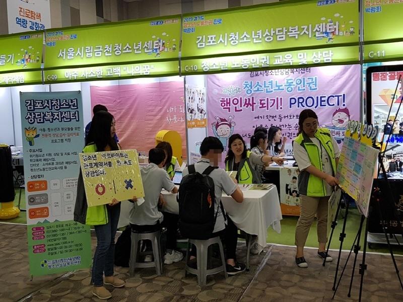김포시청소년상담복지센터, '청소년노동인권 핵인싸 프로젝트' 운영