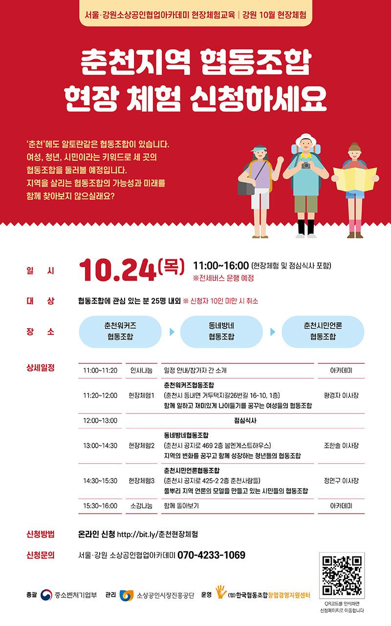[공지] 서울강원소상공인협업아카데미 | 춘천지역협동조합 현장체험교육 모집 안내