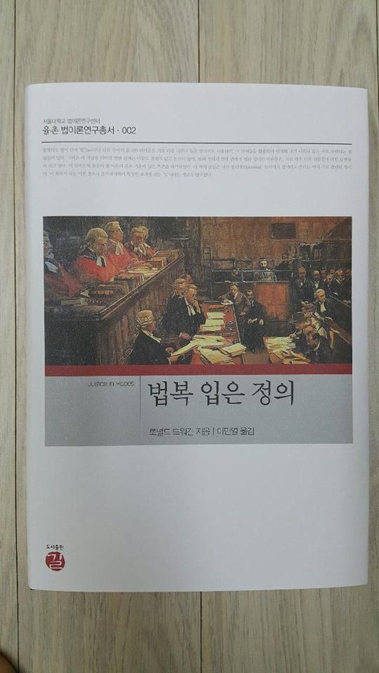 [책소개] 로널드 드워킨 <법복 입은 정의> 출간!