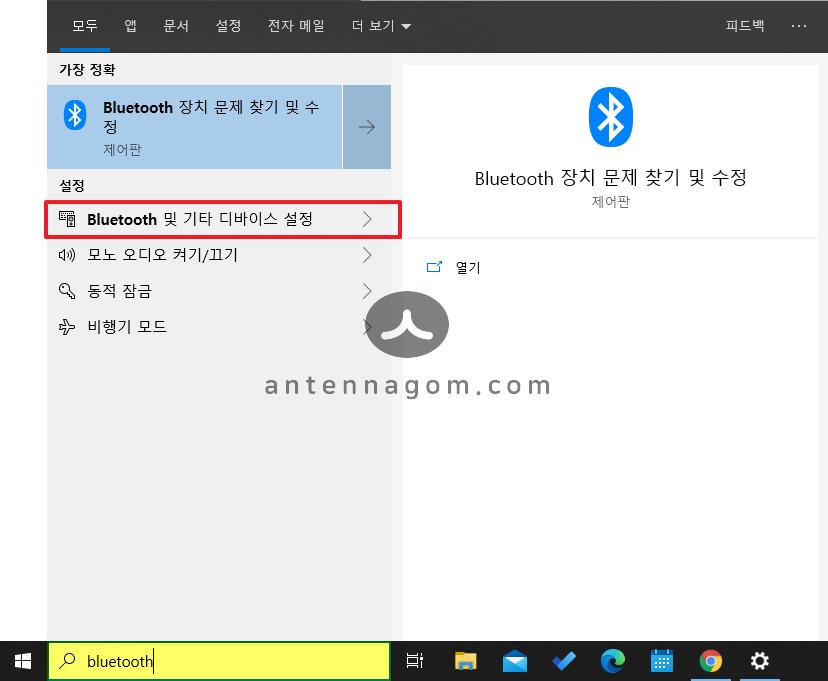 블루투스 아이콘 작업표시줄 표시