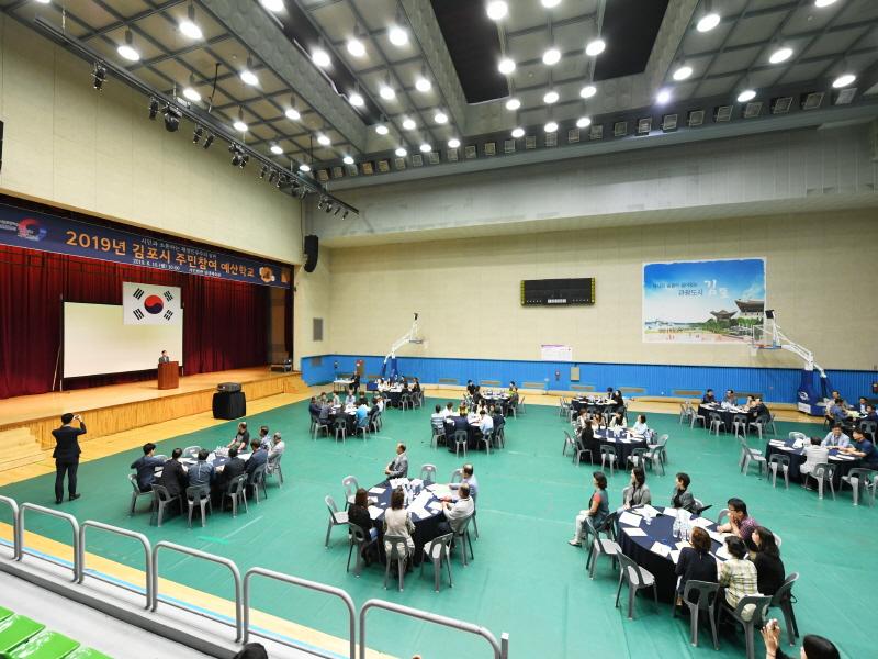 김포시 '주민참여 예산학교' 큰 호응 - 이론‧실습 병행 교육을 통한 주민참여 이해도 높여 -