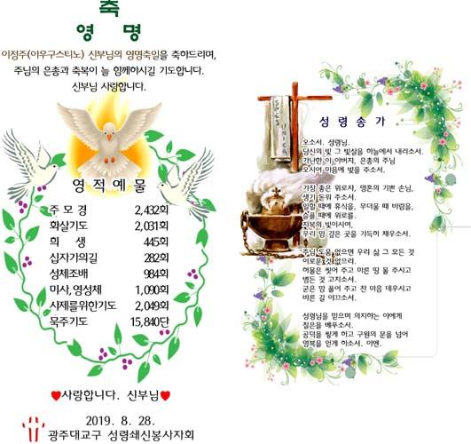 광주대교구 성령쇄신봉사자회 영명축일 캔들 초안