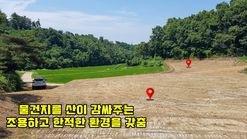 산이 감싸주는 한적한 곳에 토목공사를 마친 관리지역 토지