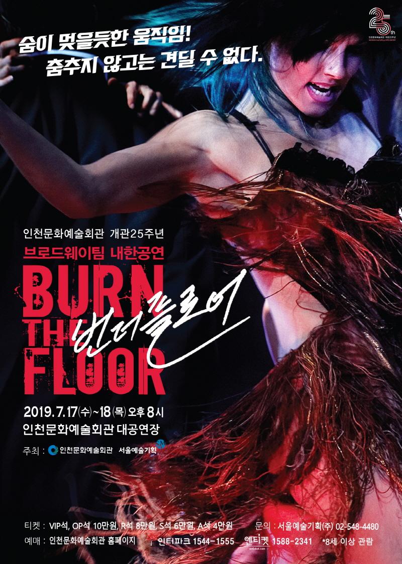 세계 정상의 프로 댄서 '번더플로어' 7월17일 인천 공연