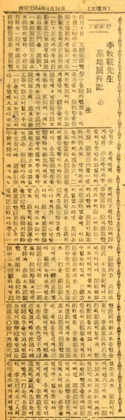 김형윤의 <삼진기행> 1 / 1954년 4월 14일 (수)