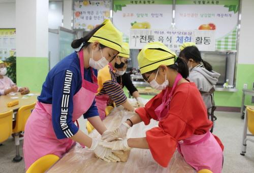 대방초, 전통 장류 체험활동 메주만들기