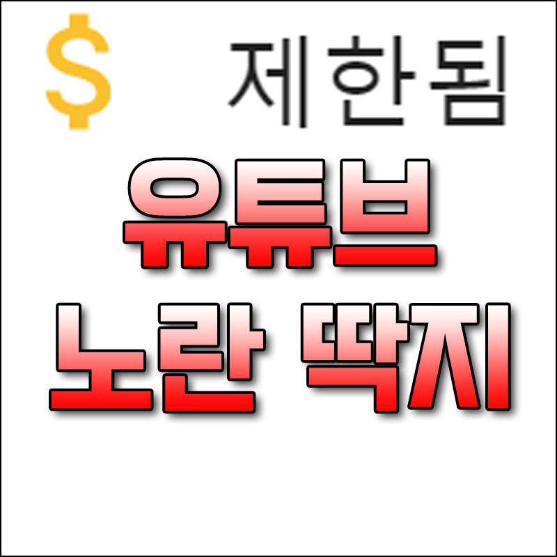 유튜브노란딱지