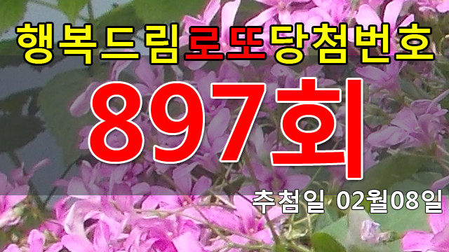 로또897회당첨번호 안내