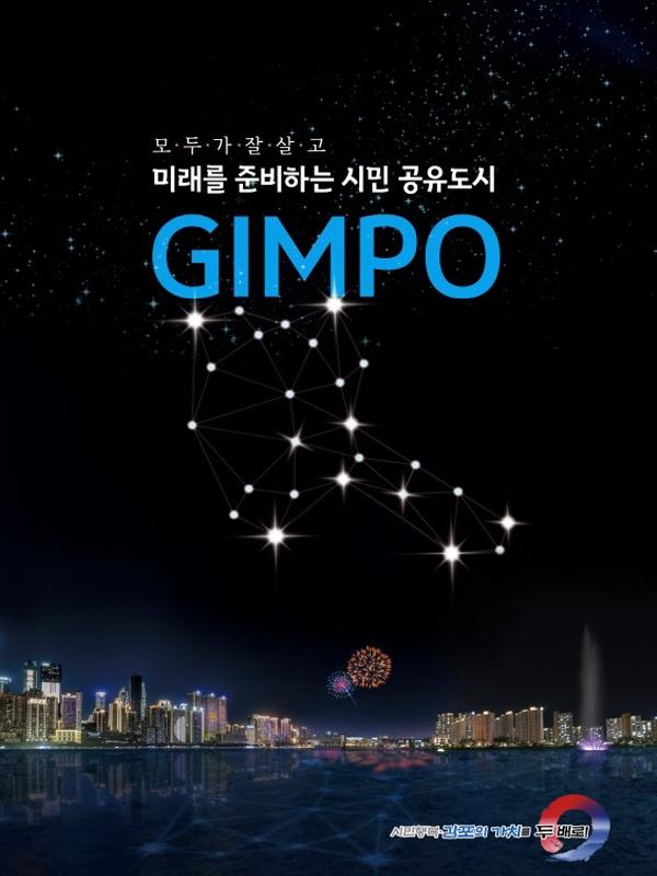 김포시, 홍보이미지 제작… 건설현장 가림막 등에 무료 사용