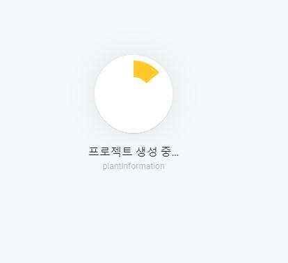 파이어베이스 프로젝트 생성