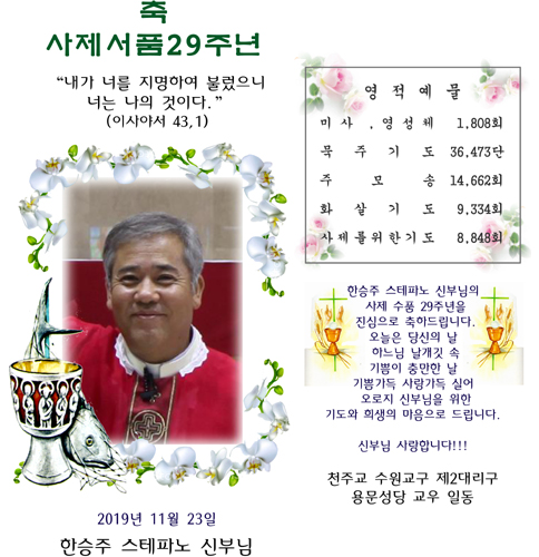 용문성당  한승주 스테파노 신부님 사제 수품 29주년 캔들 초안