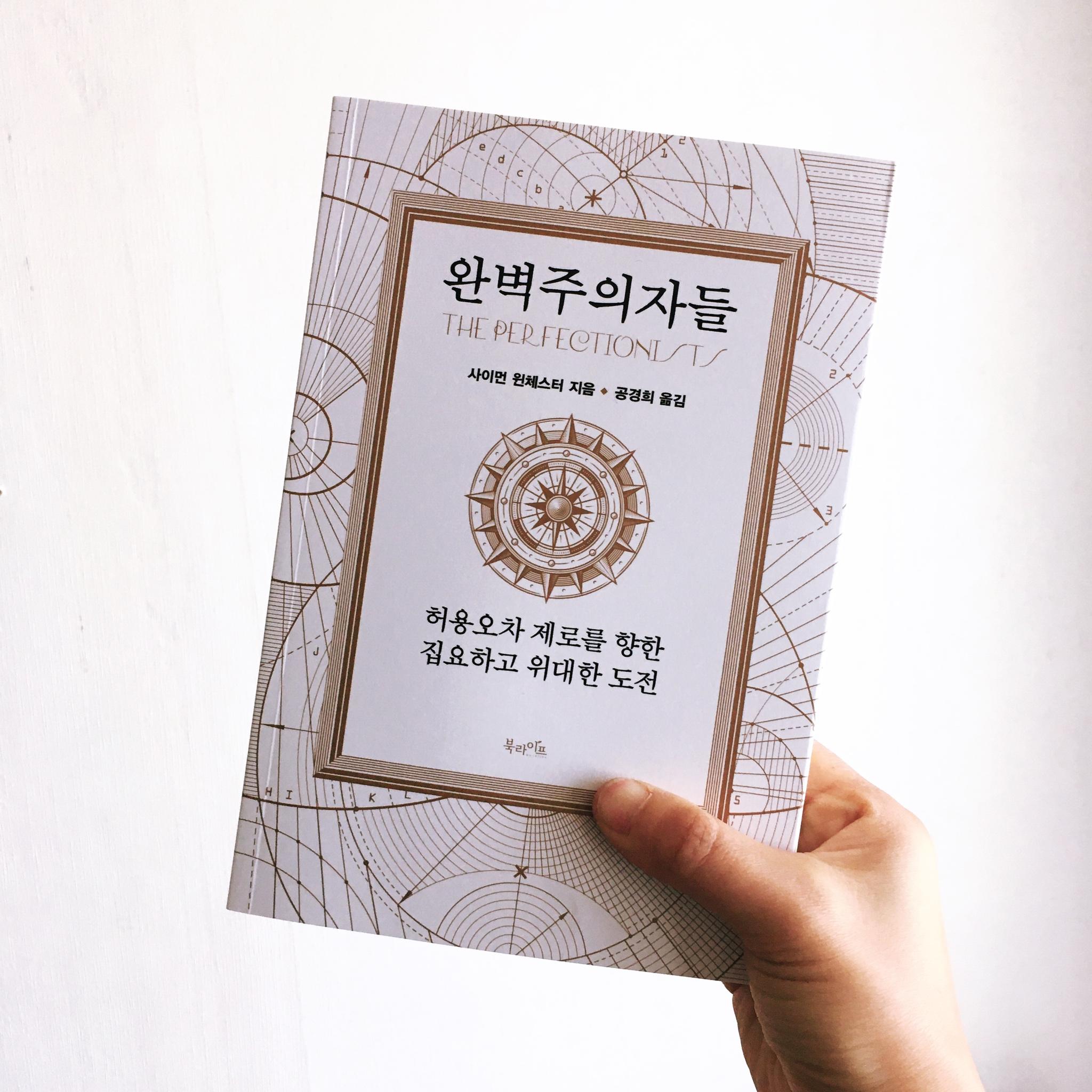 [북 리뷰] 완벽주의자들. 사이먼 윈체스터. 공경희 옮김. 북라이프. (2020)