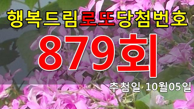 로또879회당첨번호 안내