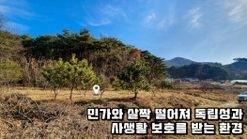 산 아래 저렴한 금액과 마을과 살짝 떨어진 조용한 환경의 토지
