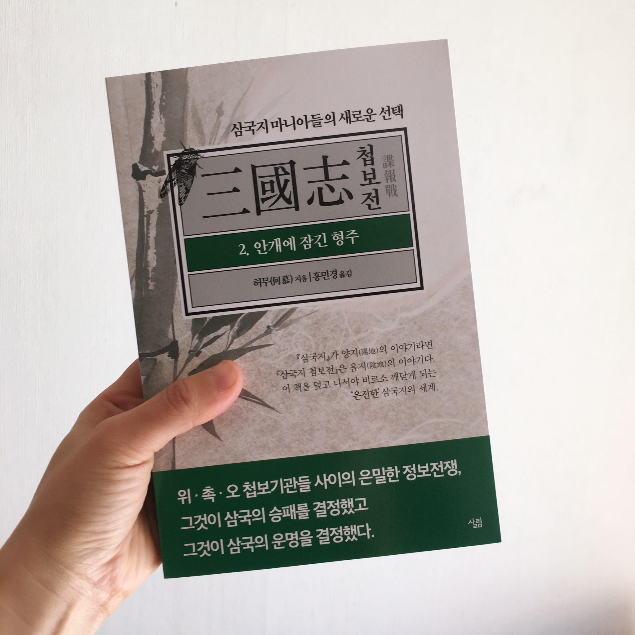 [북 리뷰] 삼국지 첩보전 2.안개에 잠긴 형주. 허무 지음. 홍민경 옮김. 살림출판사. (2020)