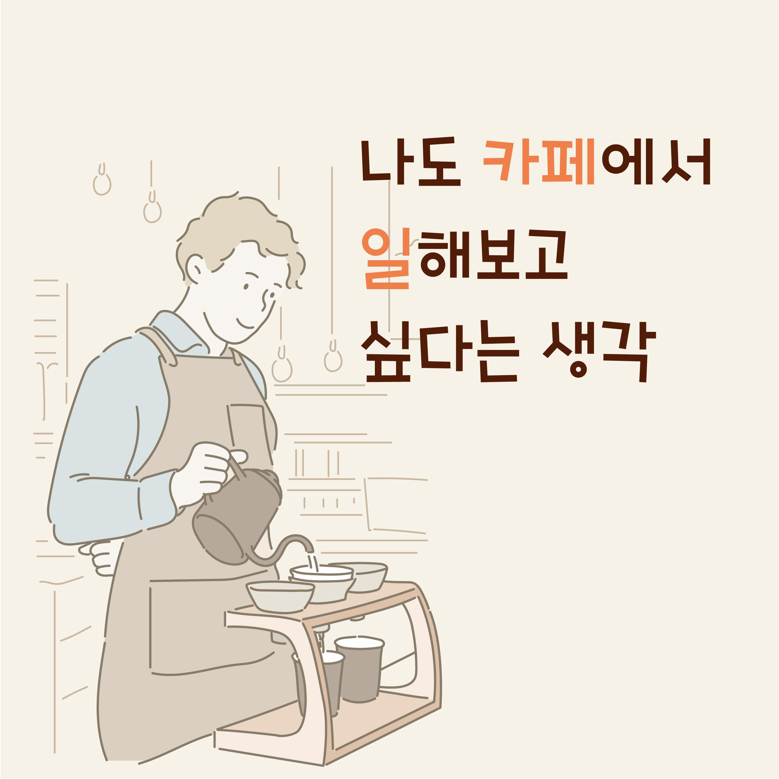 [길찾기학교 참가자모집] '카페'팀에 함께 해요~! ^0^/