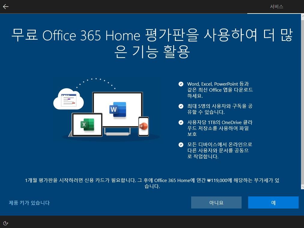 Office 365 Home 평가판