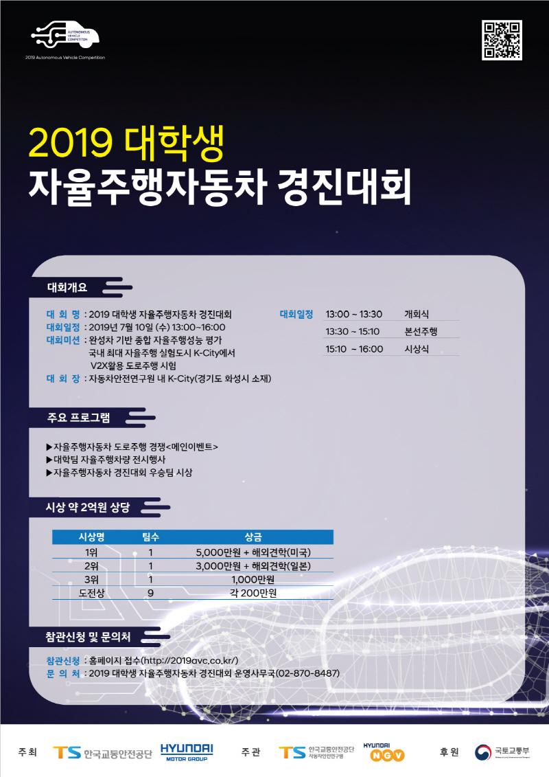 '2019 대학생 자율주행자동차 경진대회' 7월10일 개최