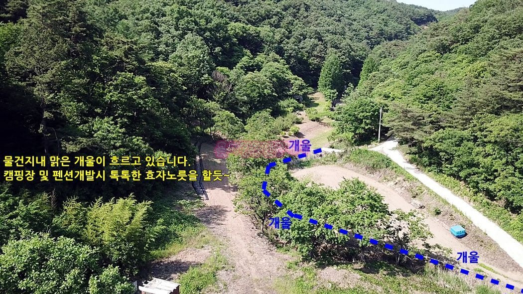 칠갑산자락 호텔부지(건물철거예정!) 개울낀 야영장 펜션 추천
