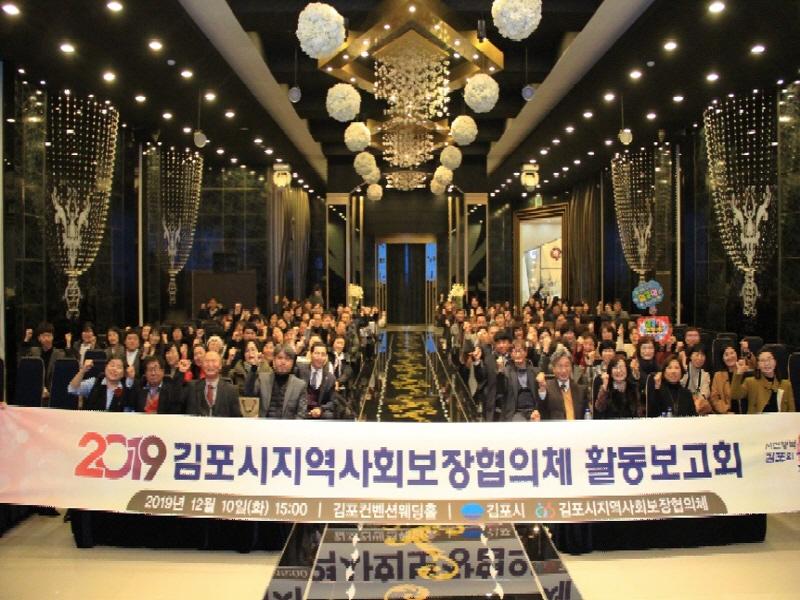 2019년 김포시 지역사회보장협의체 활동보고회 개최