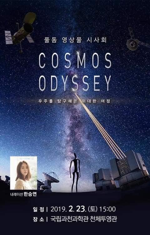 COSMOS ODYSSEY 시사회