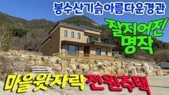 마을 윗 자락 봉수산(대흥산)기슭의 환경좋은 고급 전원주택