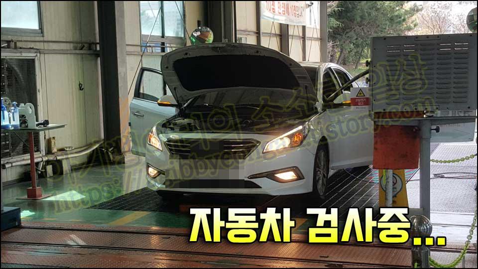 자동차검사중