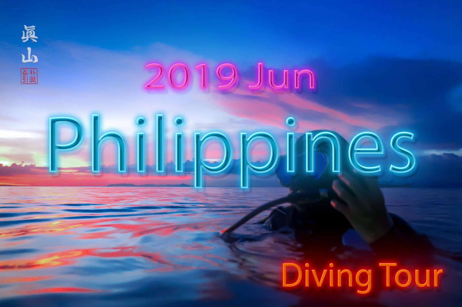 2019년 6월 다이빙 투어