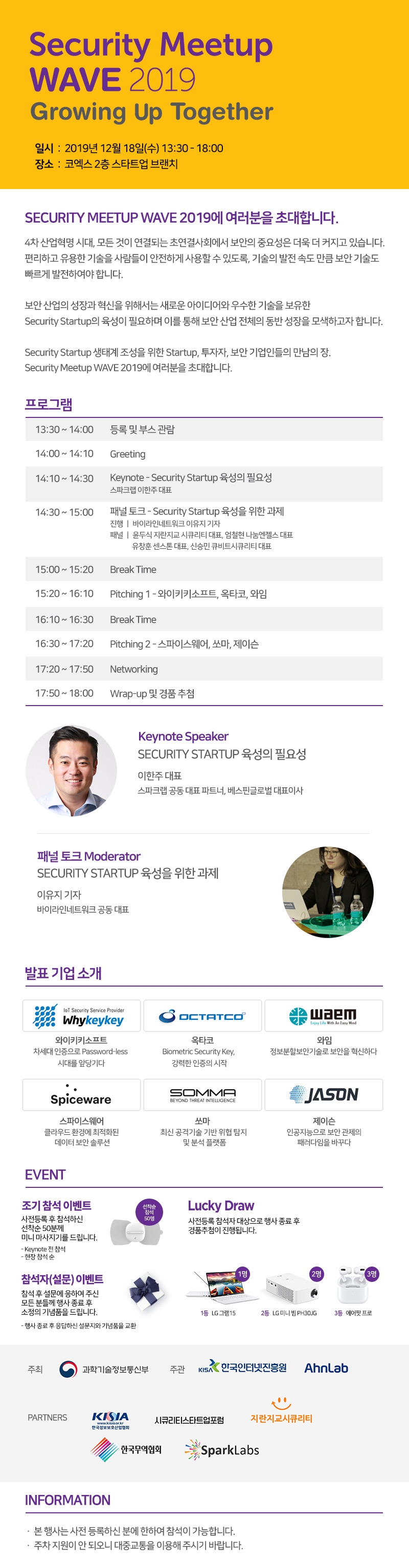 Security Meetup WAVE 2019 Growing Up Together 개최 (2019/12/18)