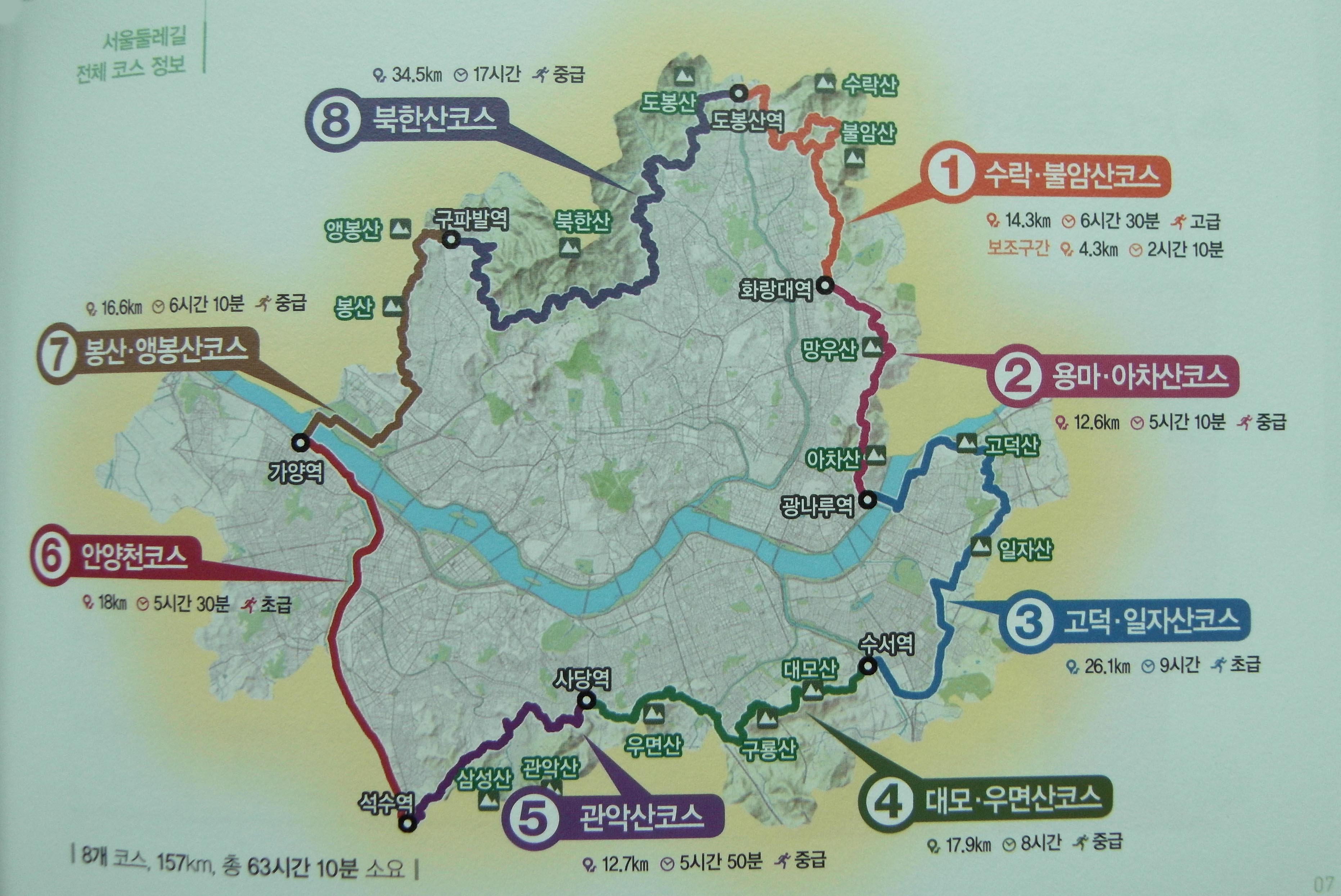 서울둘레길 1-1코스(수락산코스)- 도봉산역 청포원에서 철쭉동산 당고개역까지