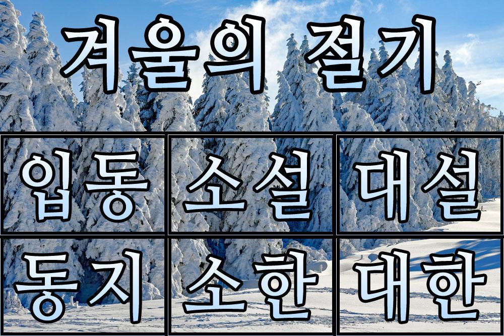 겨울의절기