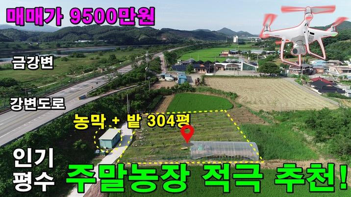 농막 + 인기평수 304평(농지원부가능) 주말농장 적극추천!