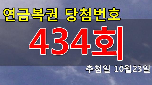 연금복권434회당첨번호 안내