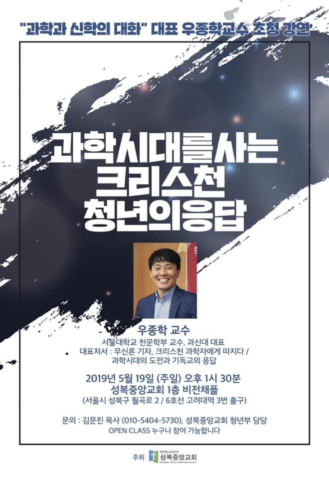 [강연] 과학시대를 사는 크리스천 청년의 응답 5/19