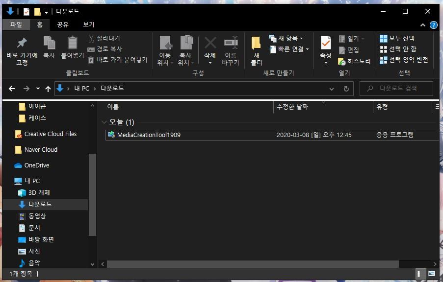 MediaCreationTool 실행