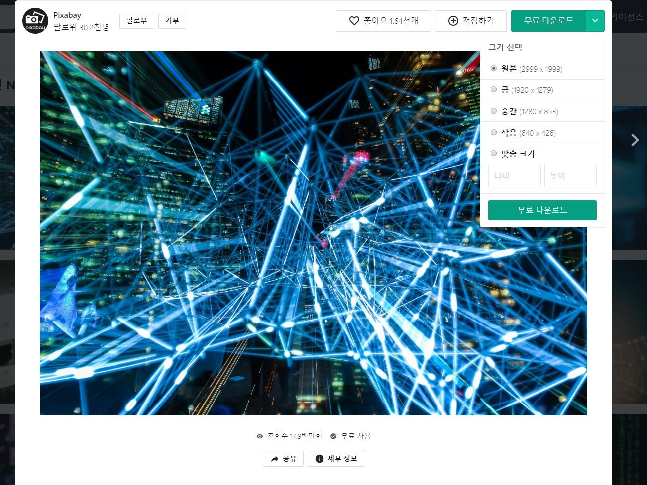 Pexels 사이트