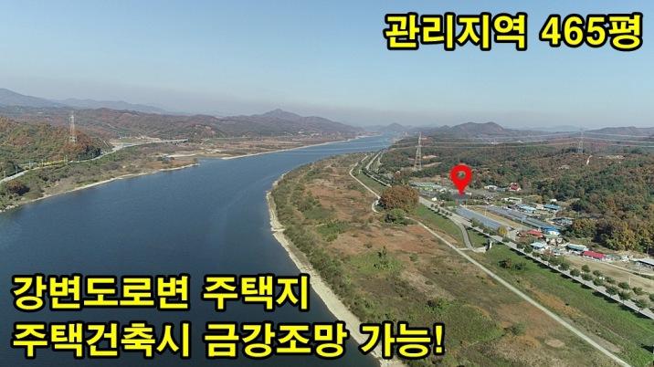 강변도로변 주택부지, 주택건축시 금강조망 가능.