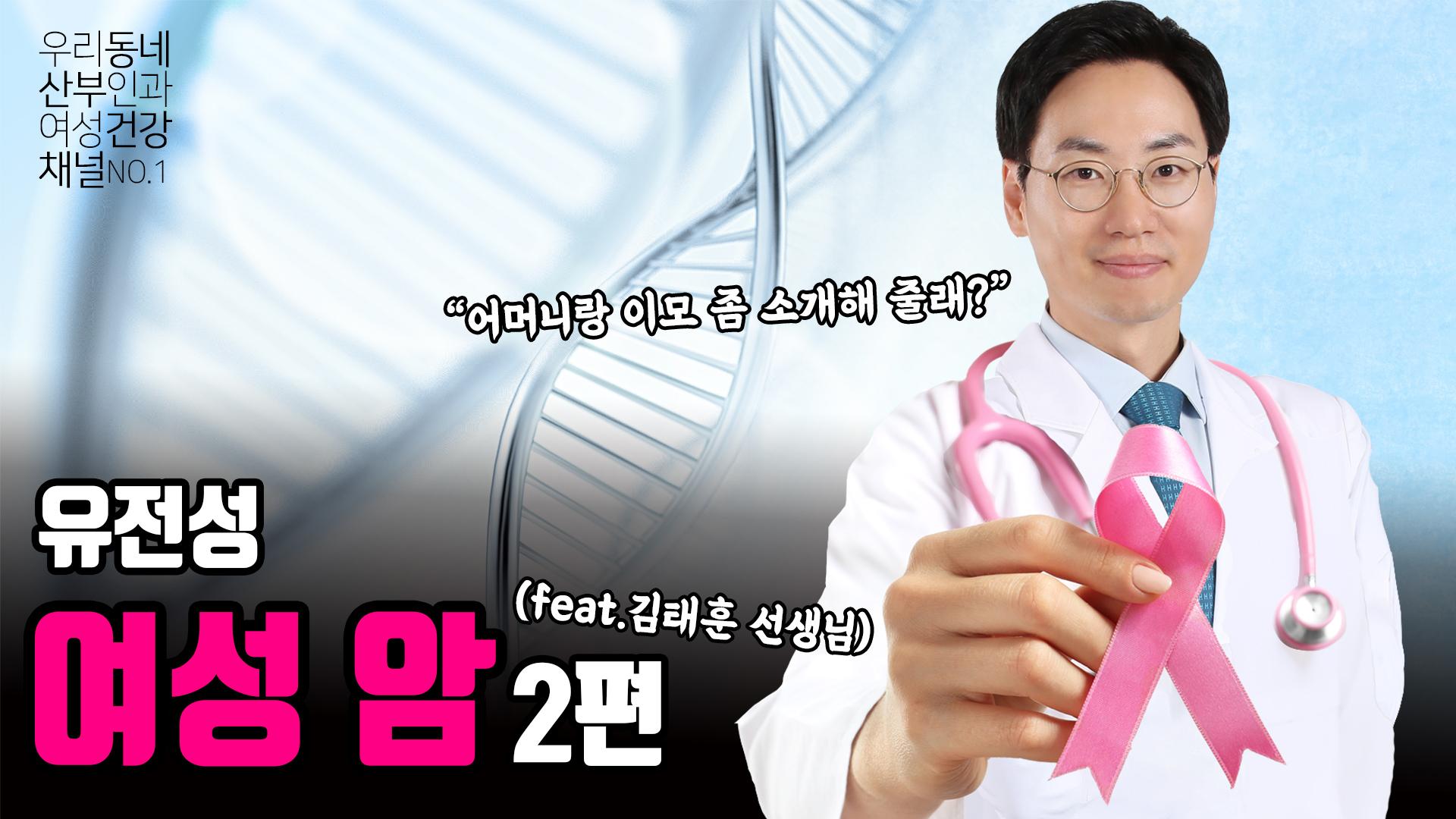 BRCA 유전자 변이가 있다면? 가족에게 있다면?