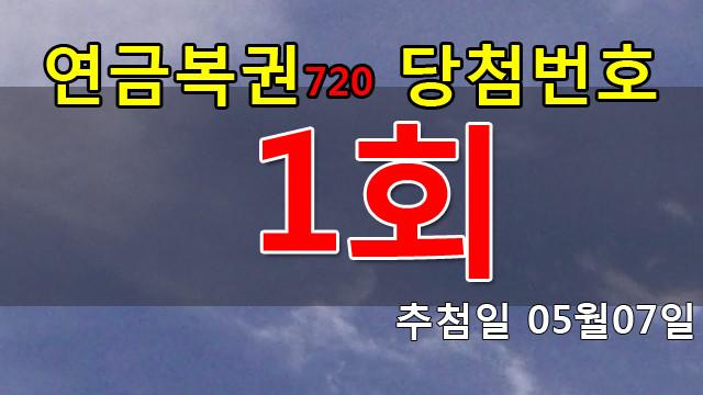 연금복권1회당첨번호 안내