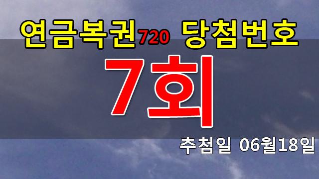연금복권7회당첨번호 안내