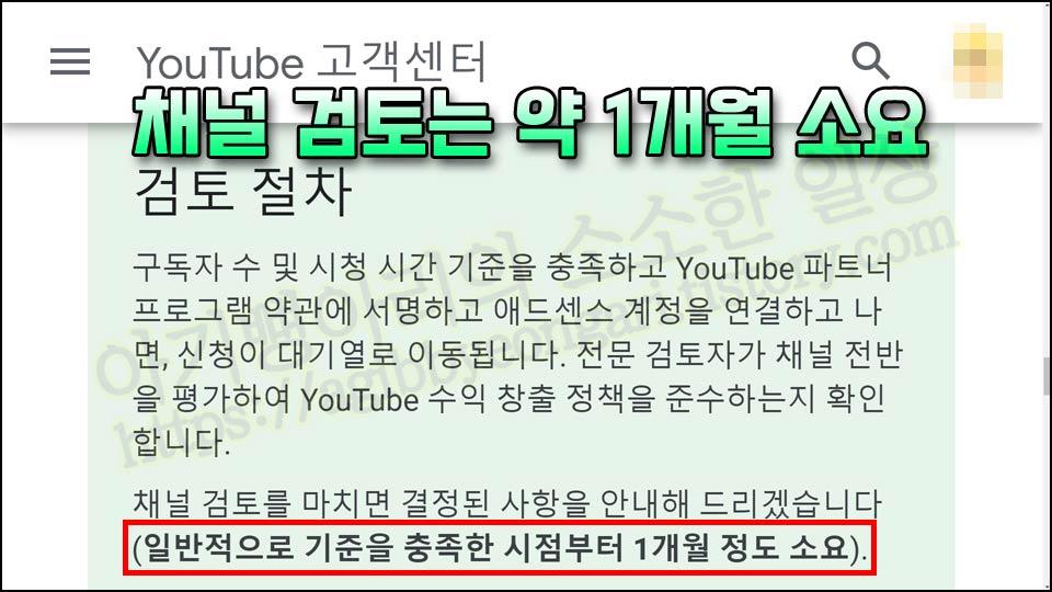 채널검토소요시간