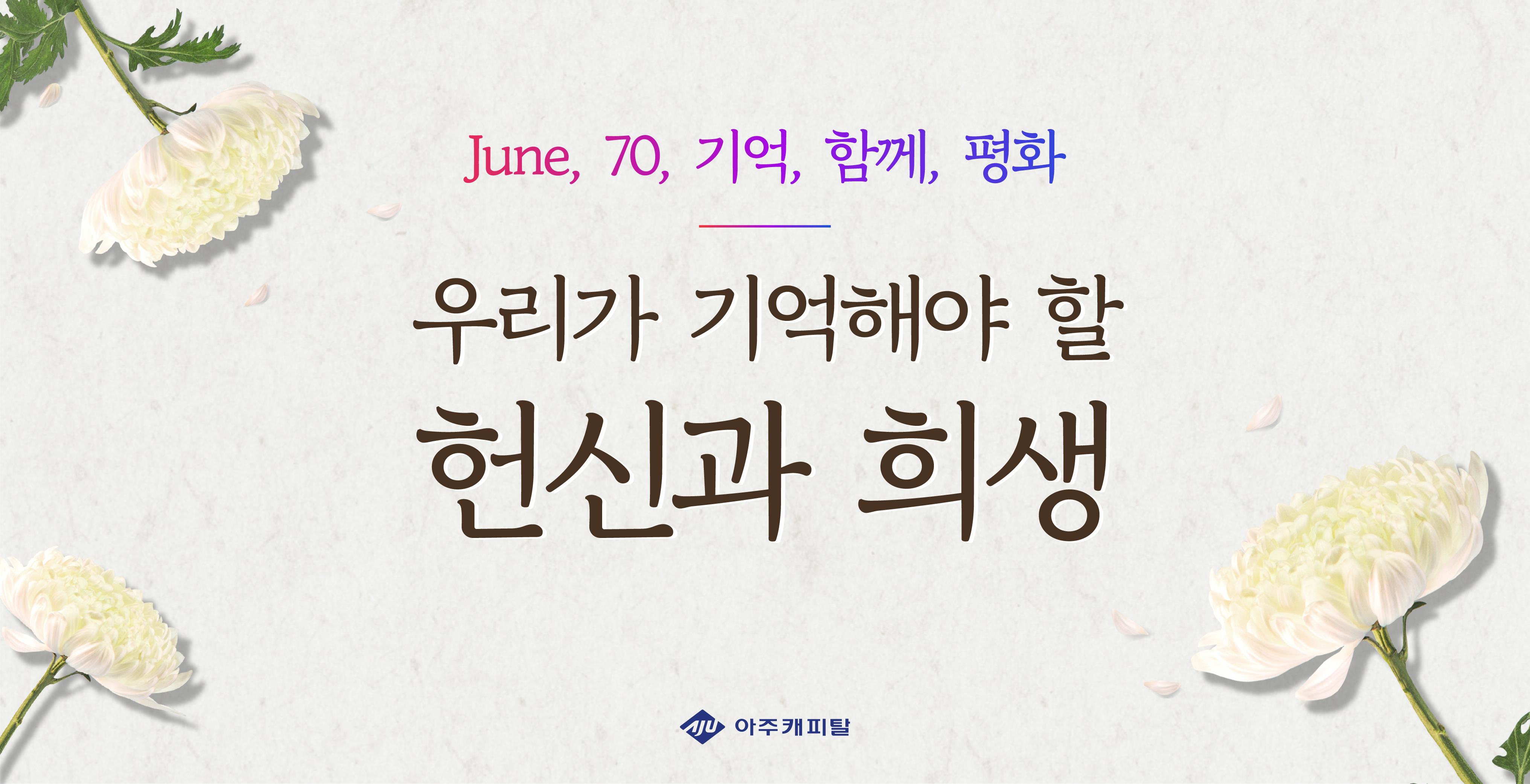 [호국보훈의 달] June, 70, 기억, 함께, 평화