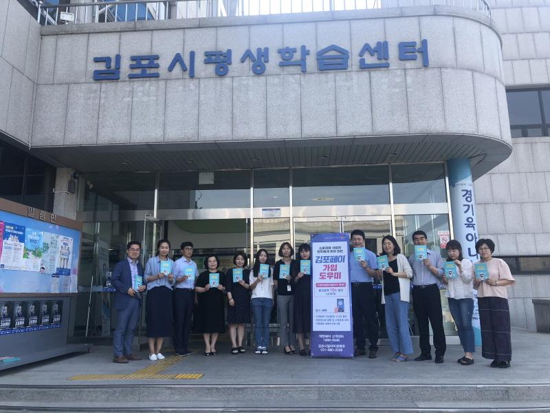 김포시 평생학습관, 김포페이 집중 홍보에 나선다