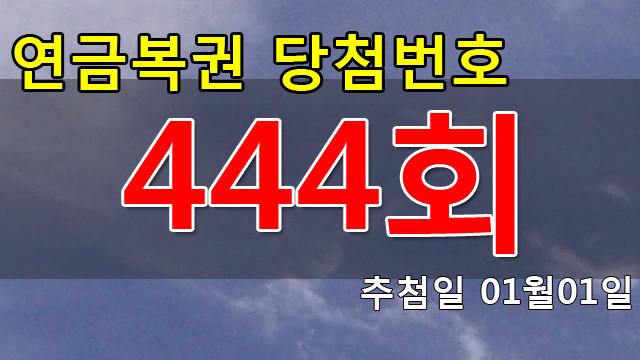 연금복권444회당첨번호 안내