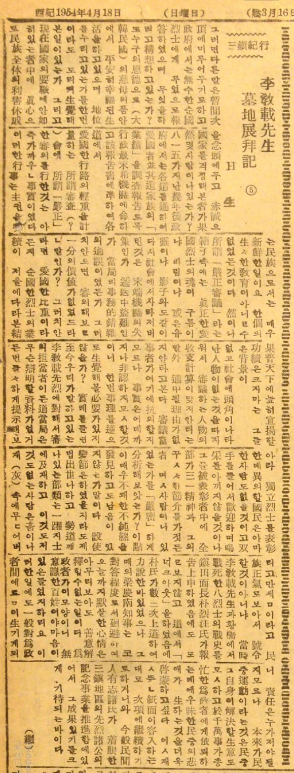 김형윤의 <삼진기행> 5 / 1954년 4월 18일 (일)