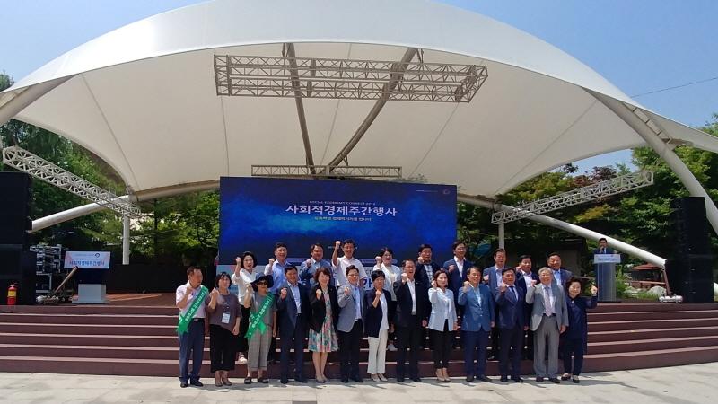 김포 백년 경제먹거리를 만나다. 2019 김포시 사회적경제 주간 기념행사 개최